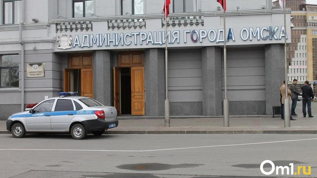 В мэрии Омска могут сократить сразу семь чиновников