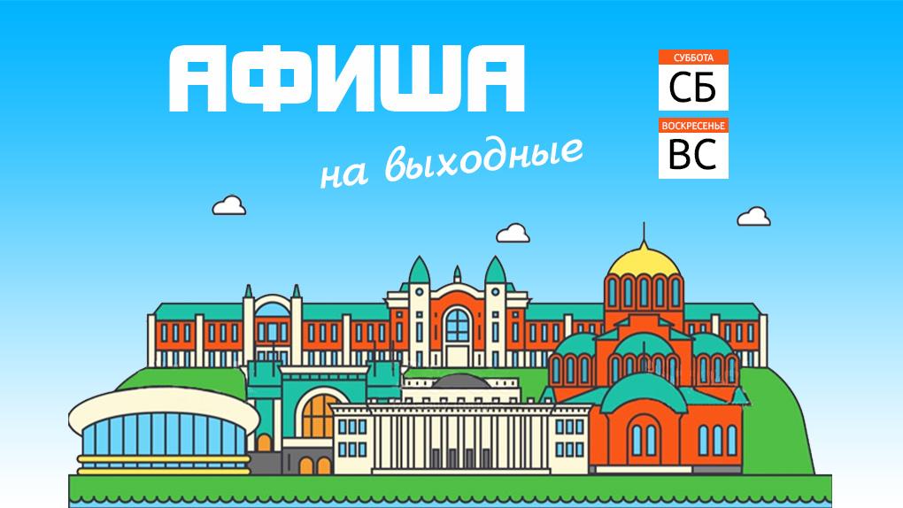 Выходные в Новосибирске: успей покормить хищников и пообщаться с героем сериала «Молодежка»