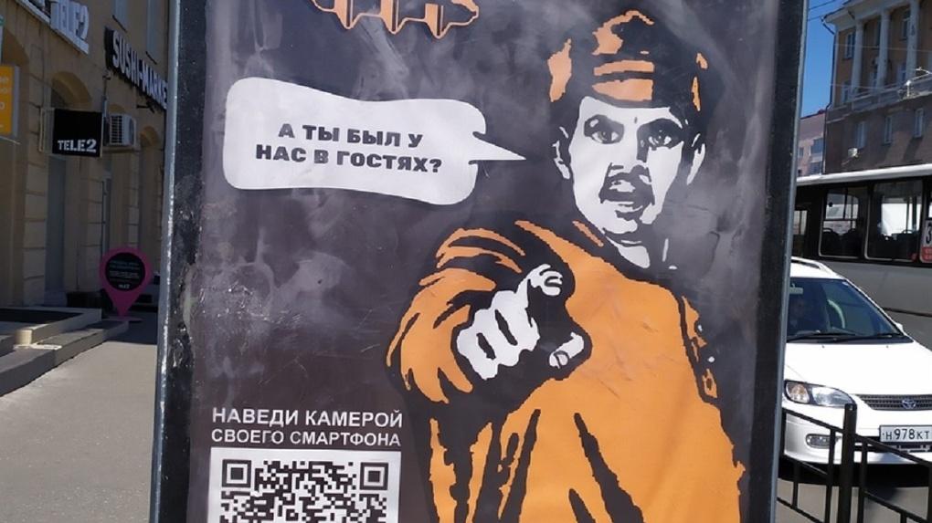 В Омске УФАС оштрафовало компанию за демонстрацию советского плаката