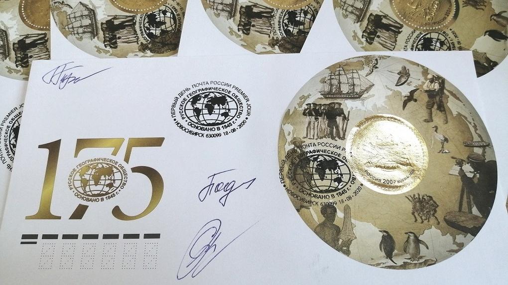 В Новосибирске презентовали почтовый блок в честь 175-летия Русского географического общества