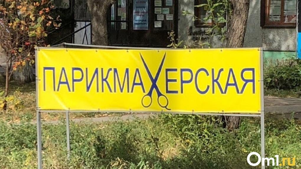 Омской полицией раскрыто похищение из барбершопа
