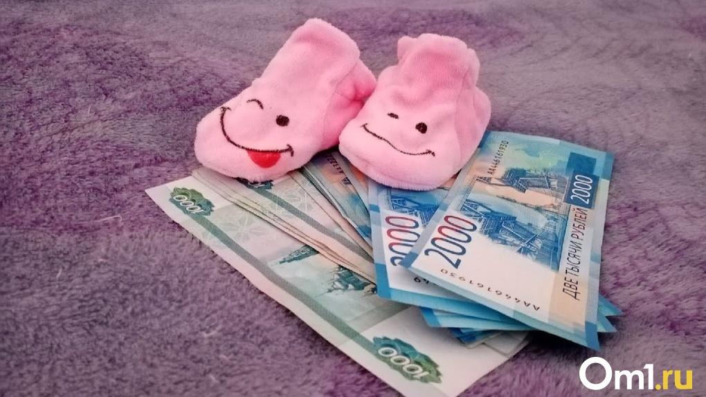 «Нулевой» отказ. Как законно в Омске вернуть выплаты на детей, если нет дохода