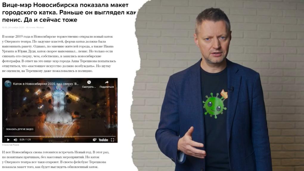 «Какой год — такой и каток»: журналист Алексей Пивоваров прокомментировал форму новосибирского катка