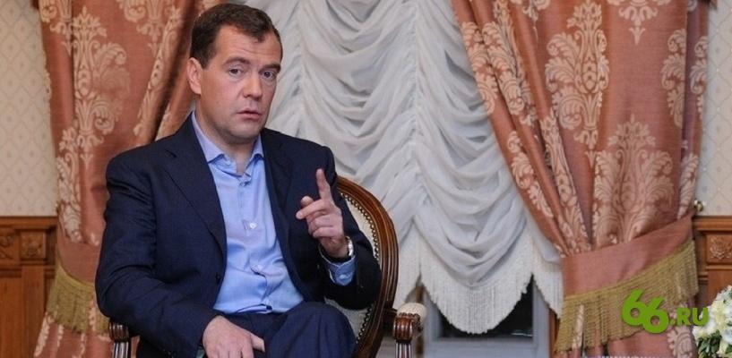 «Негодная практика, ее нужно завершать»: Дмитрий Медведев предостерег губернаторов от лишних расходов