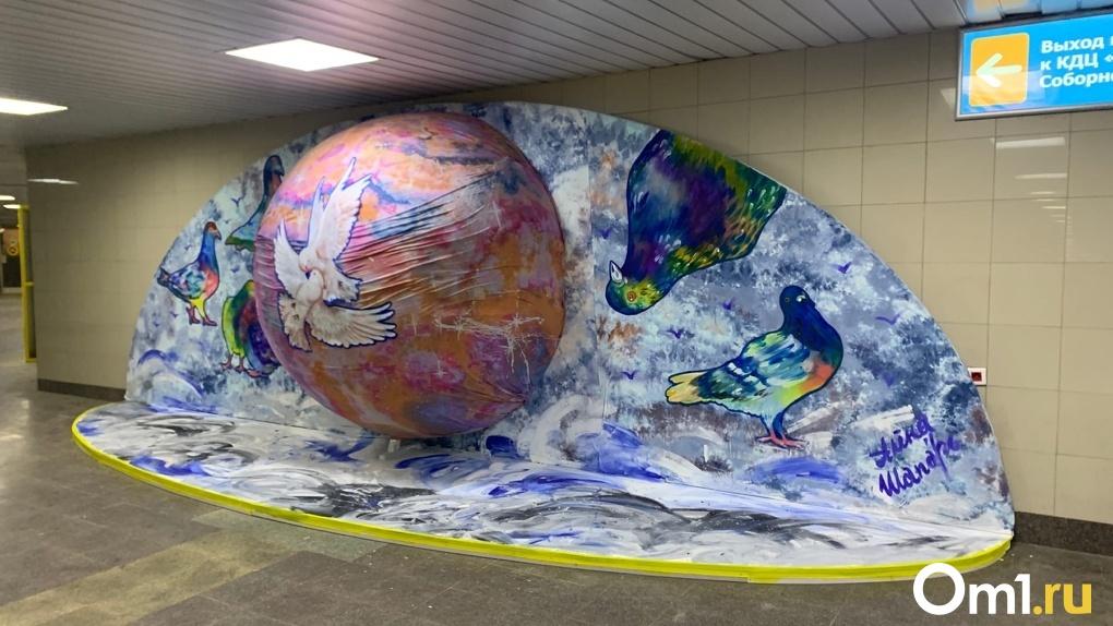 «Шар Бухгольца» в омском метропереходе стал символом мира