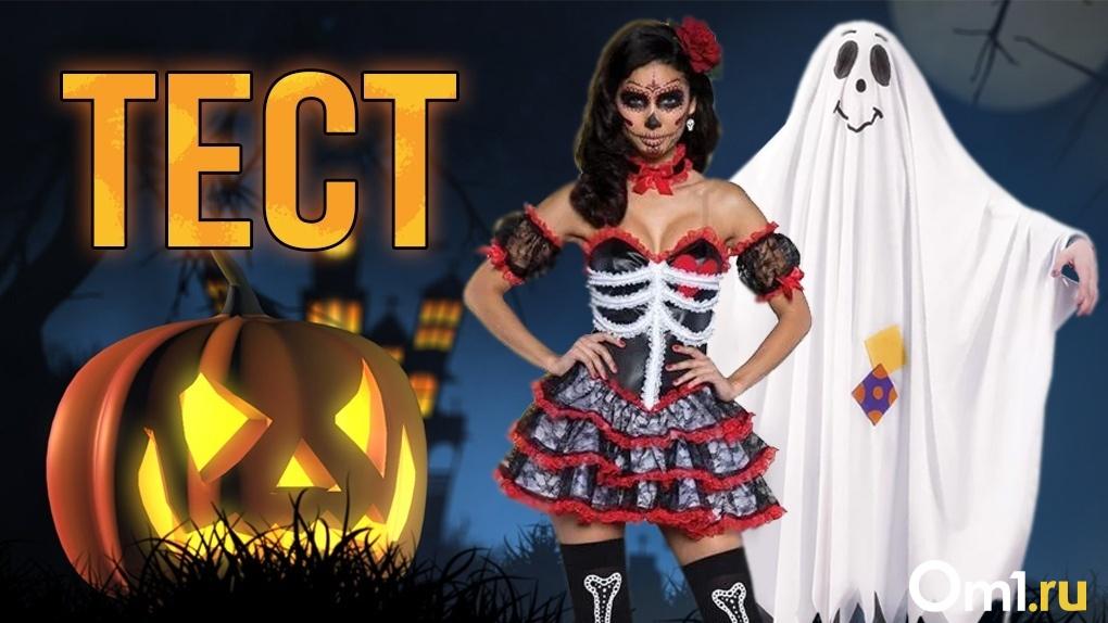 Милое привидение или Святая смерть: какой костюм на Хэллоуин вам подойдёт?