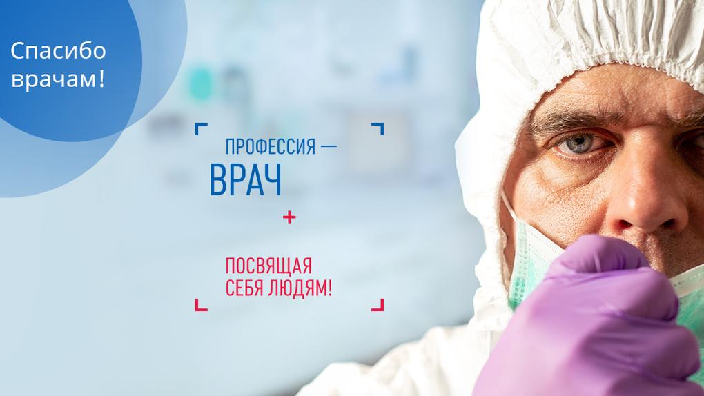Фармацевтическая компания запустила флешмоб в поддержку врачей, борющихся с COVID-19