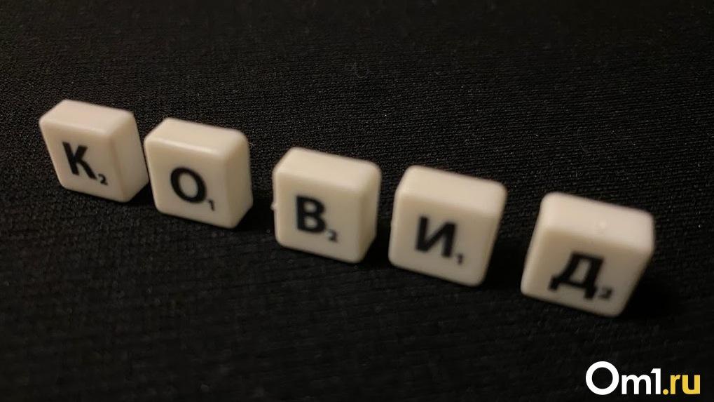 Почти 800 фамилий. Стало известно, сколько человек скончались за минувшие сутки в Омске