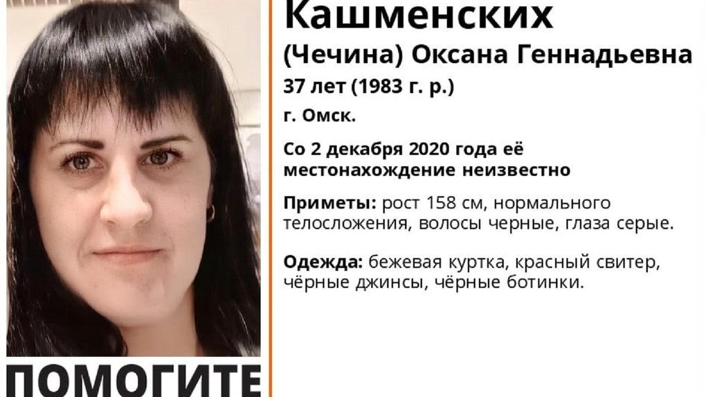В Омске больше четырёх дней не могут найти черноволосую женщину