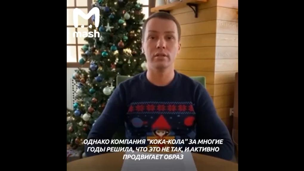 Сибиряк потребовал заменить Санта-Клауса на Деда Мороза в рекламе Coca-Cola