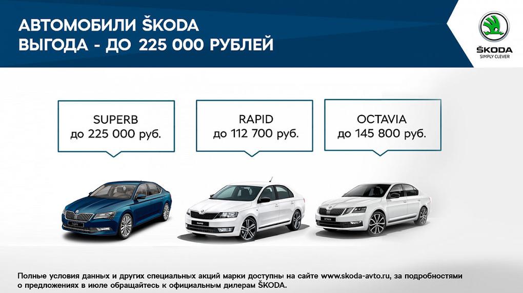 Привлекательные предложения для клиентов SKODA в июле