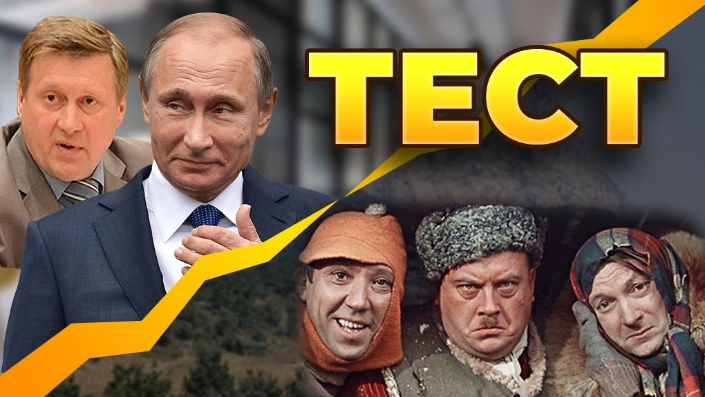 Чиновник о Новосибирске или слова героя фильма? Пройди тест и узнай, кому принадлежит искромётная фраза