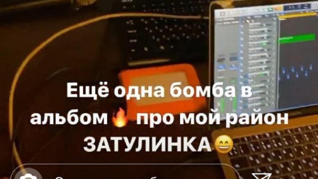 Жених Ольги Бузовой выпустит хит о новосибирском микрорайоне «Затулинка»