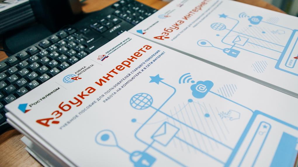 «Ростелеком» и ПФР приглашают российских пенсионеров принять участие в VI Всероссийском конкурсе «Спасибо интернету — 2020»