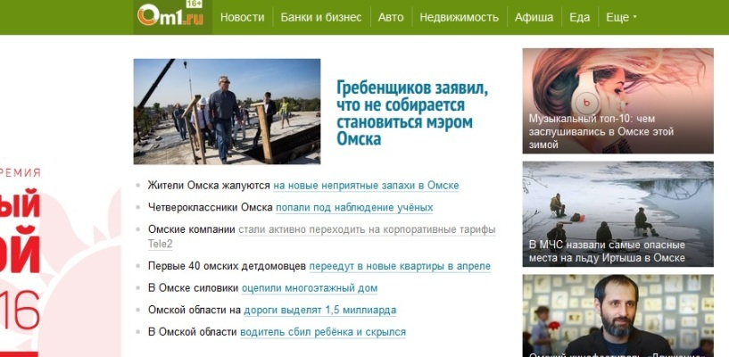 Журналистка портала Om1.ru стала победительницей конкурса Общероссийского народного фронта