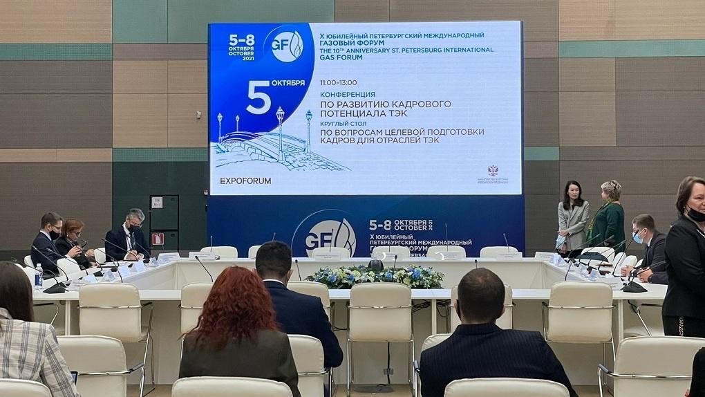 На международном форуме обсудили возможности для развития кадрового потенциала новосибирских энергетиков