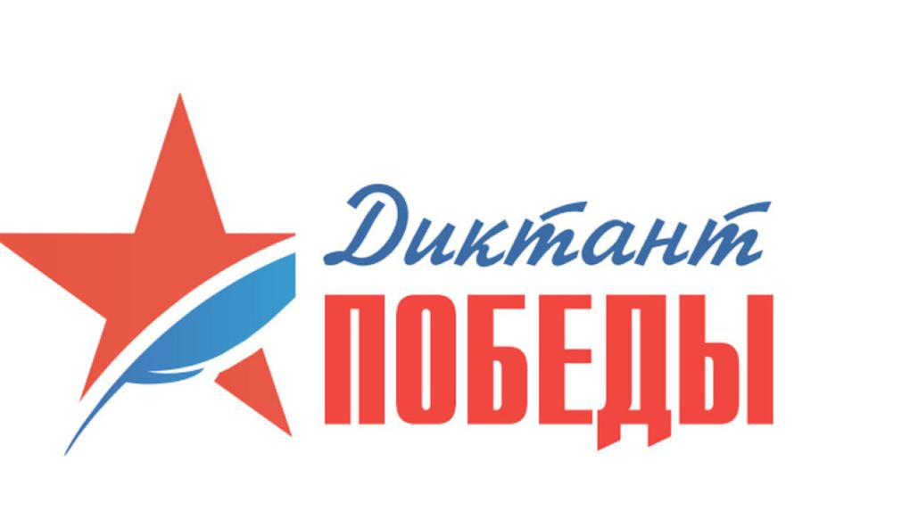 В Новосибирской области акция «Диктант Победы» пройдёт на 200 площадках