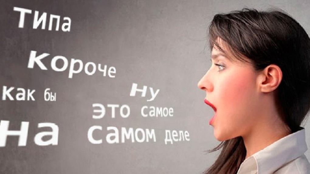 «Блин, типа, короче»: новосибирцы назвали любимые слова-паразиты