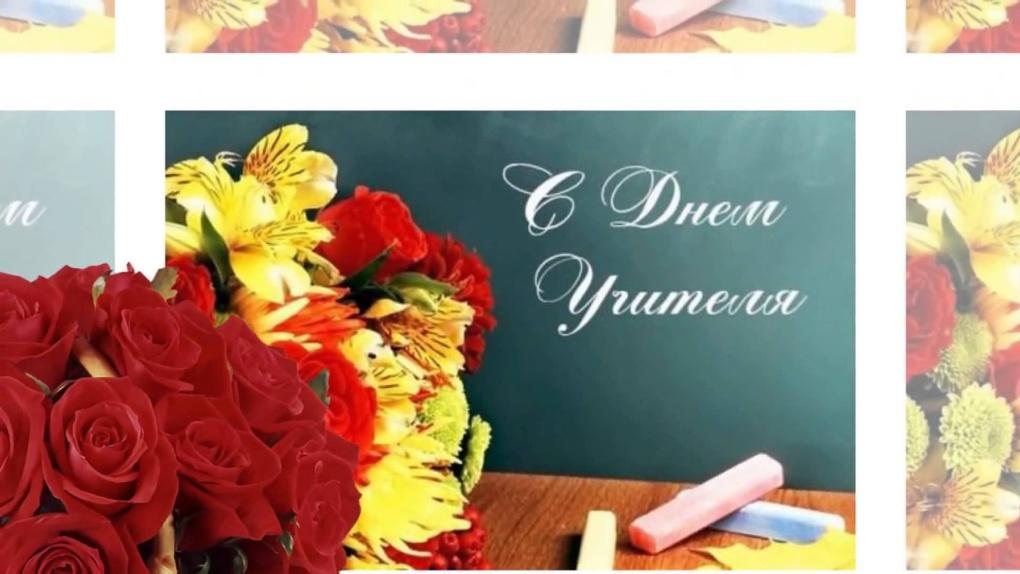 В честь Дня учителя администрация поздравит омских педагогов