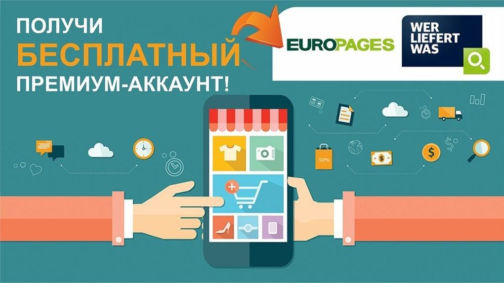 Центр поддержки экспорта предоставит БЕСПЛАТНЫЙ ПРЕМИУМ-АККАУНТ на EUROPAGES для омских экспортеров