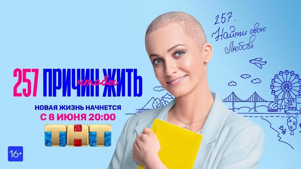 257 причин, чтобы жить: новосибирцы увидят драматическую комедию о пациентке с онкологией