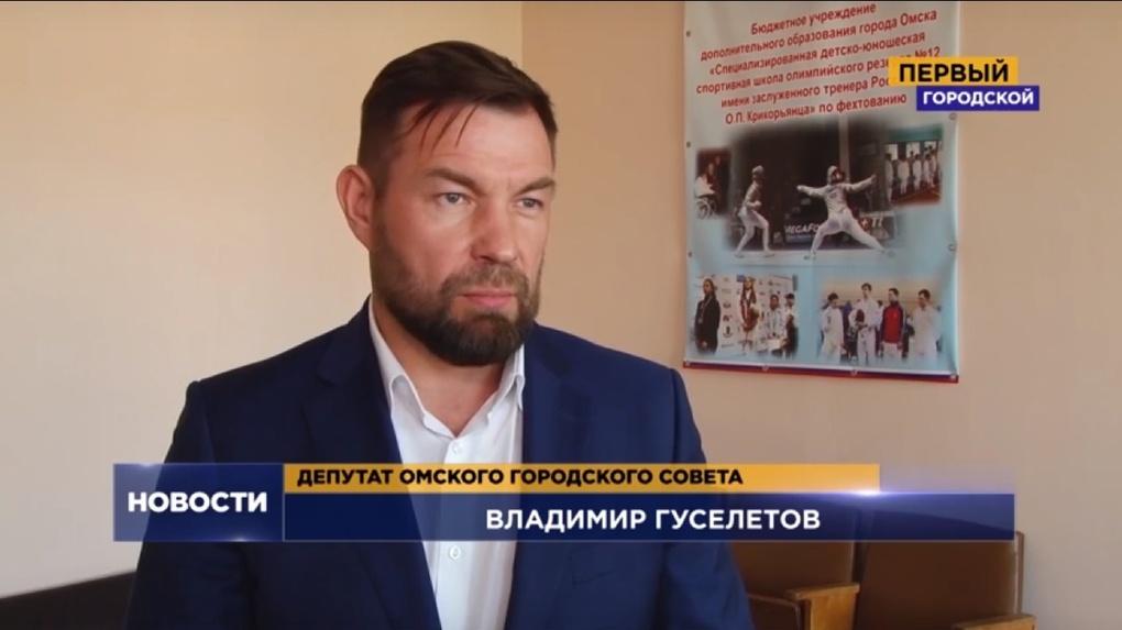 Депутат горсовета Владимир Гуселетов помог омским олимпийцам
