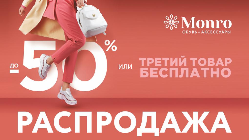 Где в Омске найти обувь за полцены или бесплатно на майские праздники