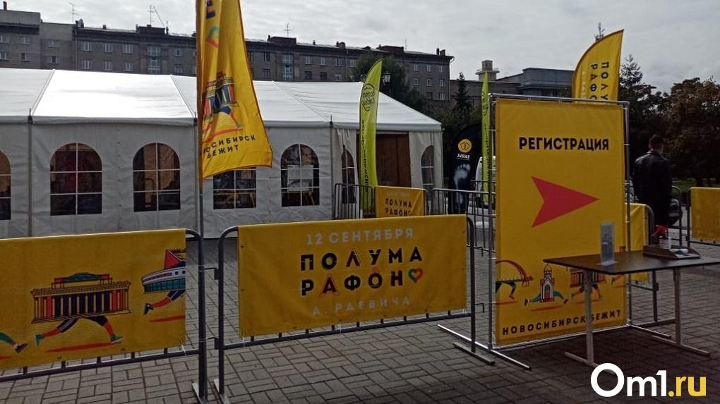 Больше тысячи новосибирцев приняли участие в Сибирском фестивале бега