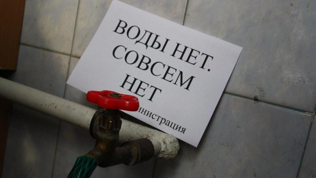 В Омске 30 многоэтажек остались без горячей воды из-за долгов компании