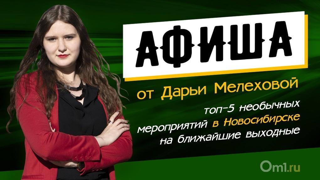 Афиша от Дарьи Мелеховой: топ-5 интересных мероприятий в ближайшие выходные