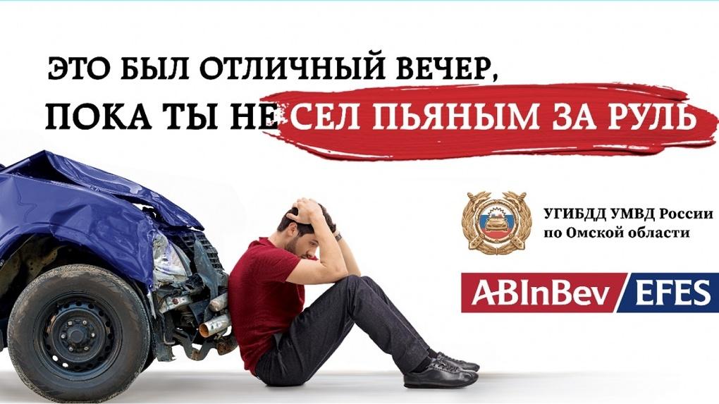 Выпил — за руль не садись. AB InBev Efes запустила социальную кампанию
