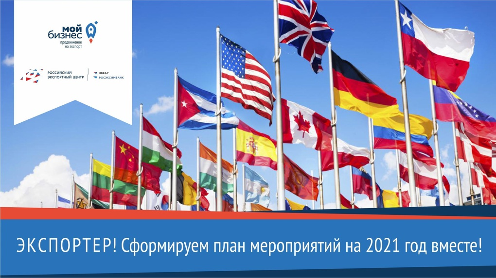Экспортер! Сформируем план выездных мероприятий на 2021 год вместе!