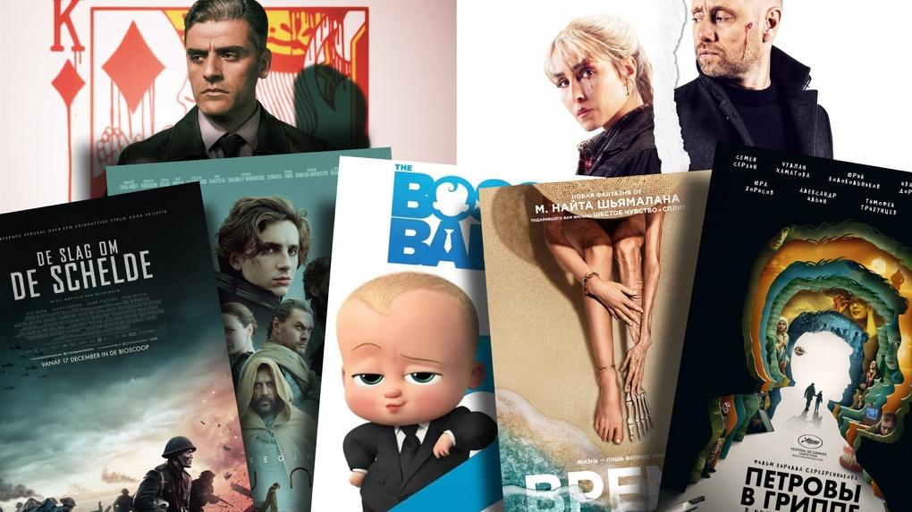 Что омичу посмотреть в карантикулы Подборка семи фильмов на неделю локдауна
