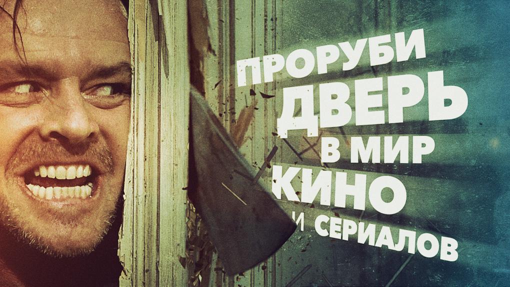 Напугай их всех: новосибирцам предлагают принять участие в акселераторе