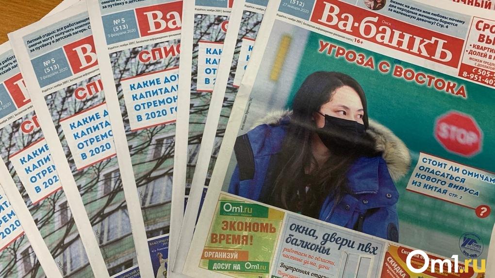 «Ва-банкЪ. Омск» по-прежнему является лидером среди рекламно-информационных изданий города Омска