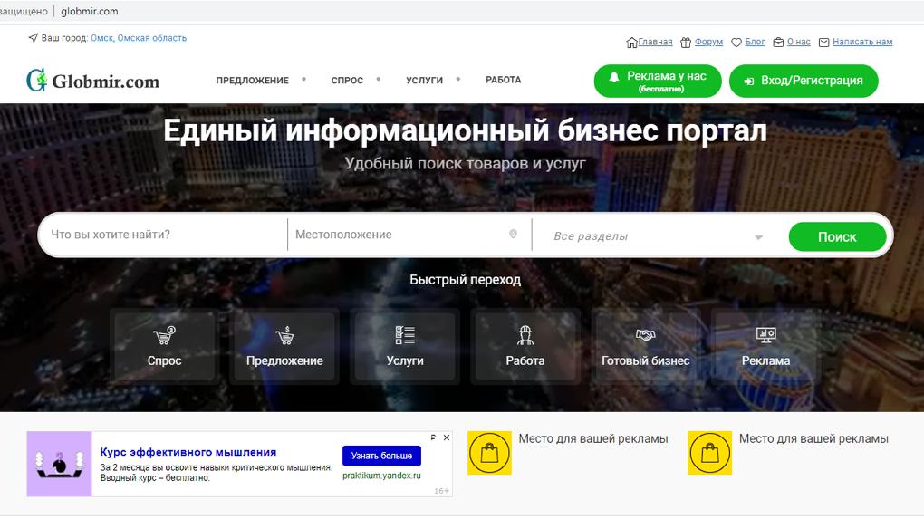 Globmir.com – уникальная платформа для развития бизнеса и поиска партнёров