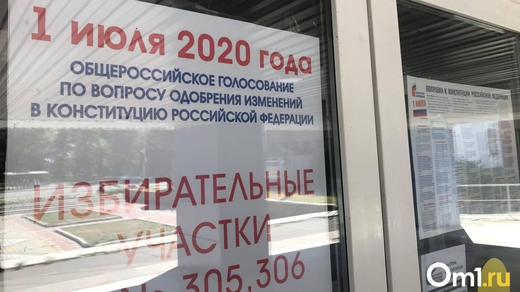 Итоги голосования по поправкам к Конституции РФ в Омске. LIVE