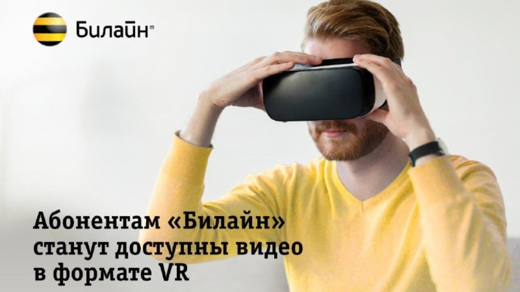 В приложении «Билайн ТВ» станут доступны видео в формате VR