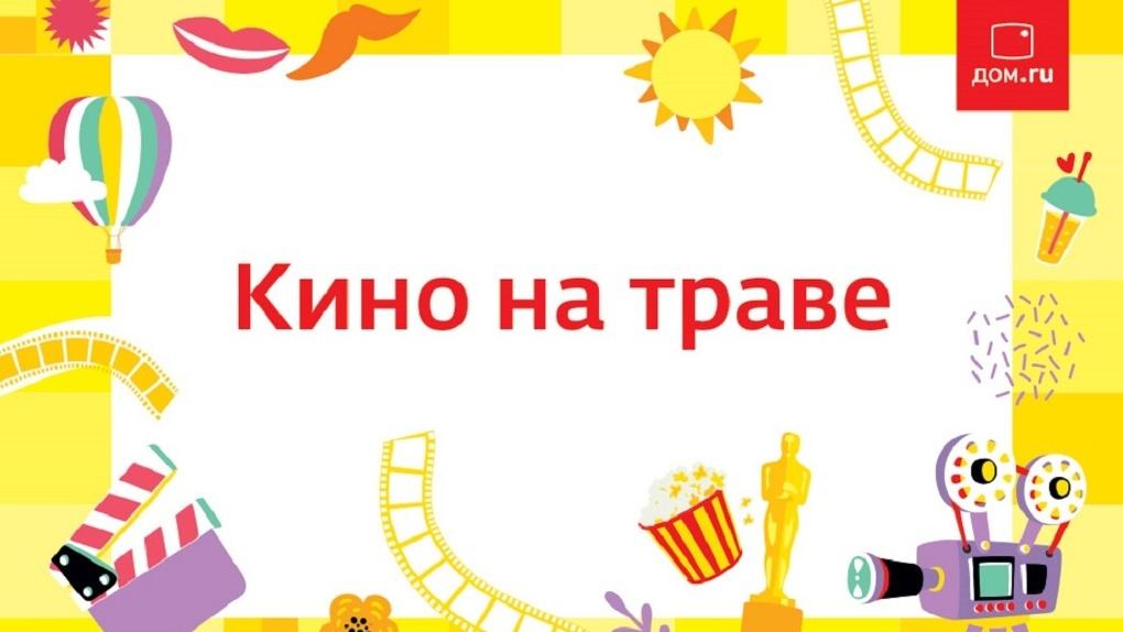 Омичей приглашают в кинотеатр «Дом.ru MOVIX» под открытым небом