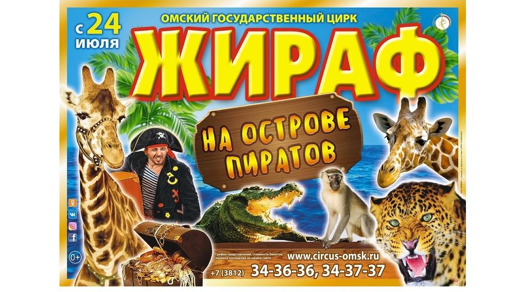 В Омске ждут шестиметрового артиста — единственного в России 0+