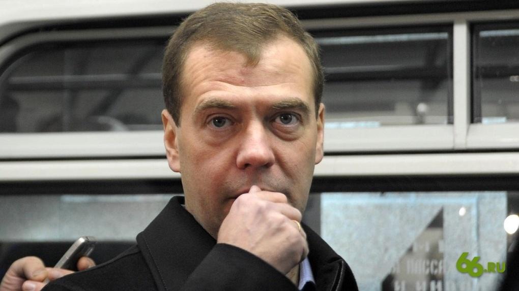 «Деньги есть». Дмитрий Медведев пообещал втрое снизить уровень бедности