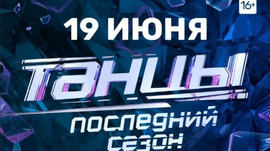В Новосибирске пройдёт кастинг в последний сезон шоу «ТАНЦЫ»