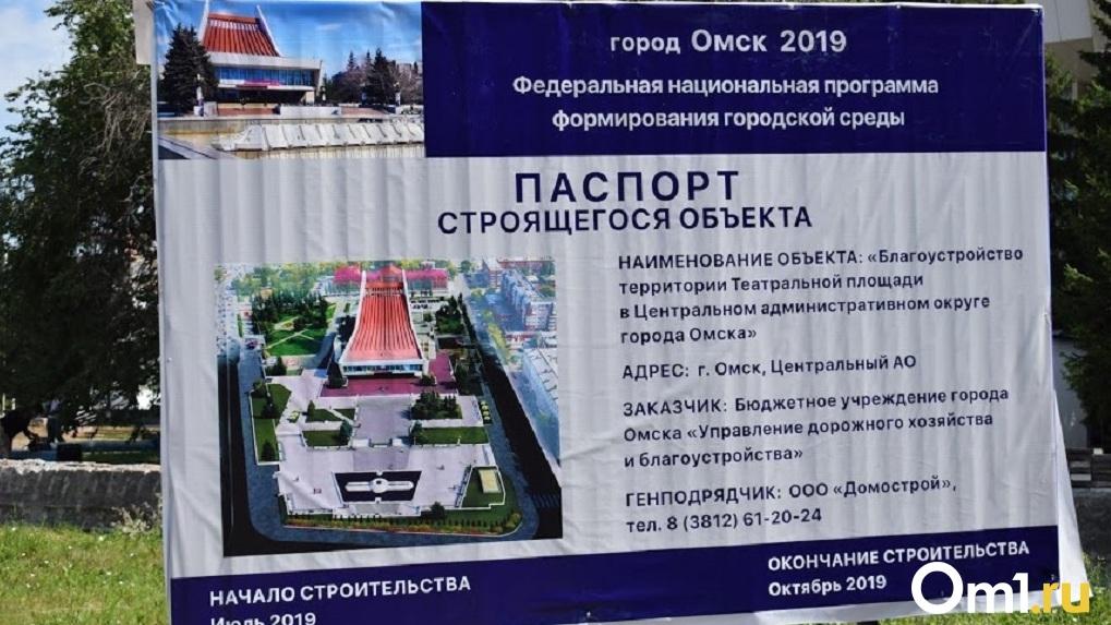 В Омске на Театральной площади снесут два павильона