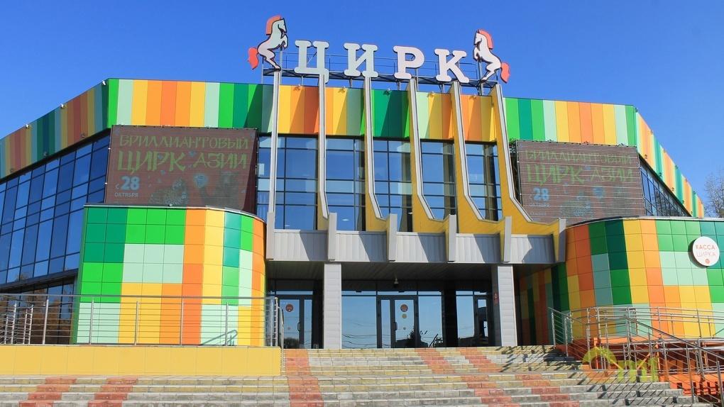 Из-затрехлетнего ремонта Омский цирк могут закрыть