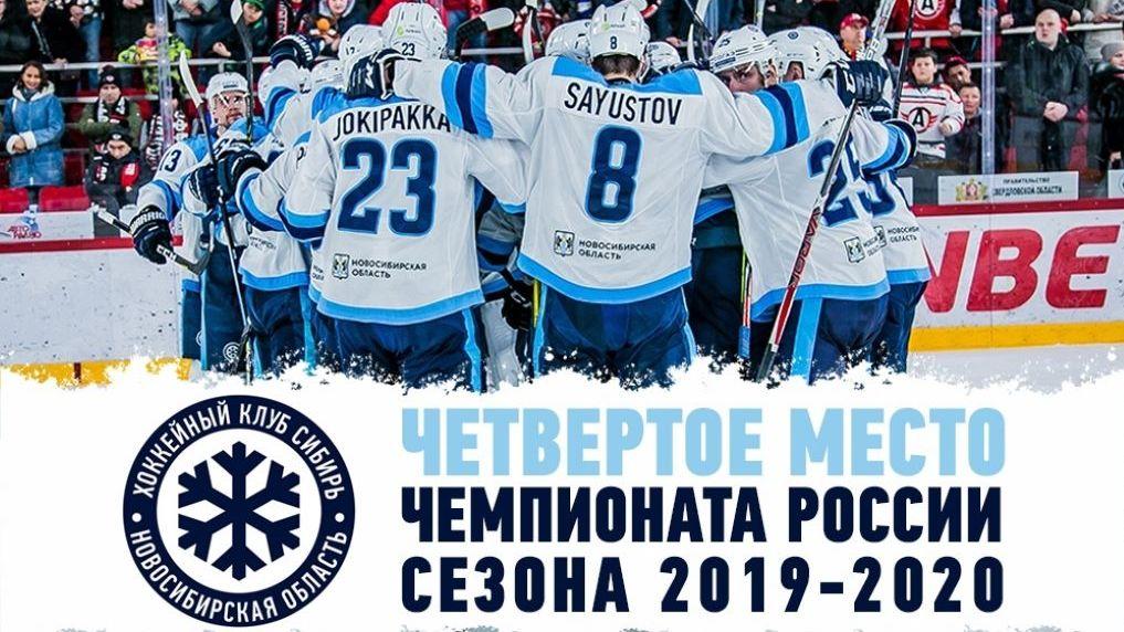 Хоккейная команда «Сибирь» заняла четвёртое место чемпионата России