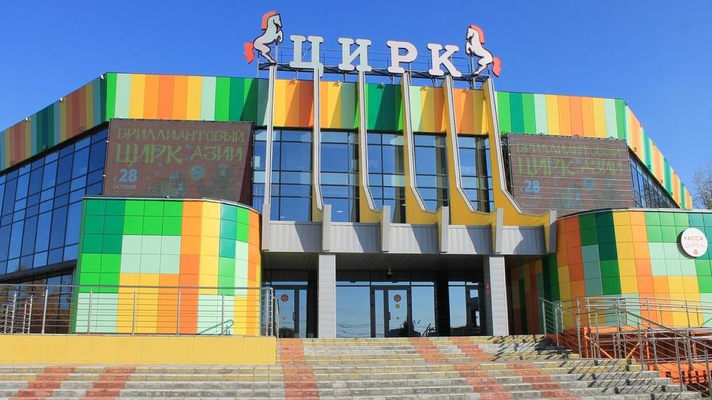 СМИ: В Омском цирке стражи порядка проводят выемку документов