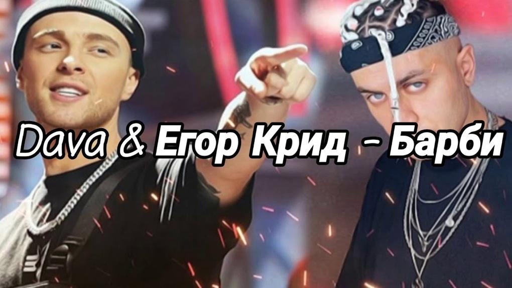 Новосибирец выпустил совместную песню с Егором Кридом