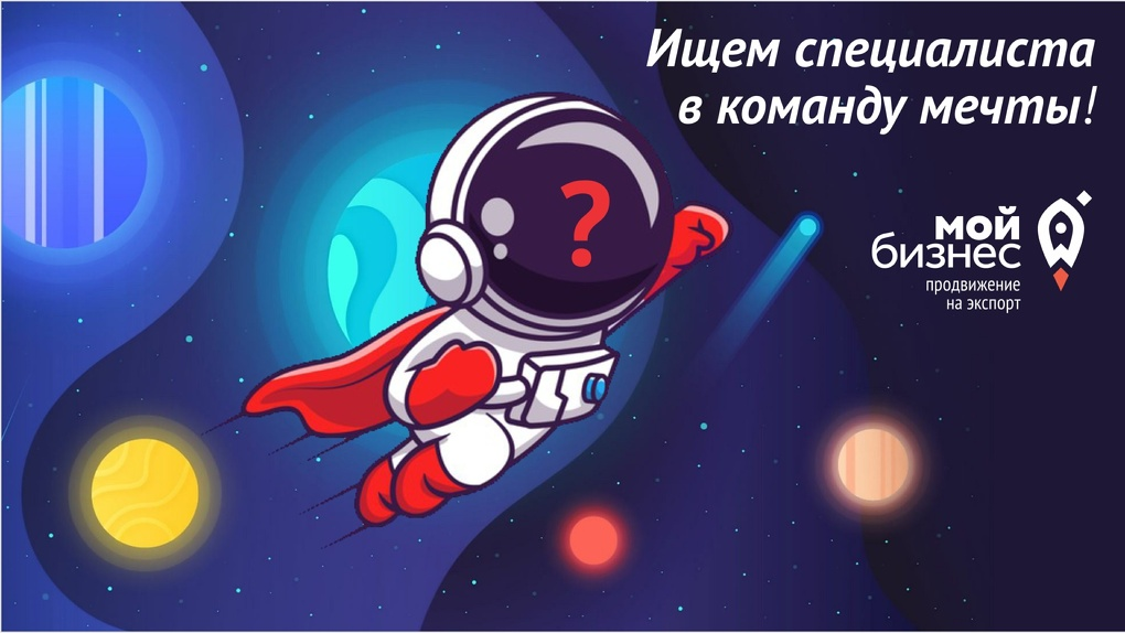 Центр поддержки экспорта Омской области ищет специалиста