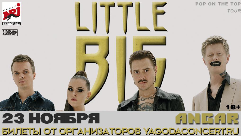 LITTLE BIG отправляется во всероссийский тур