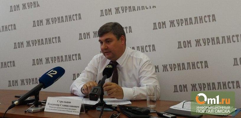 Омский министр строительства Стрельцов не одобряет покупку жилья в строящихся домах